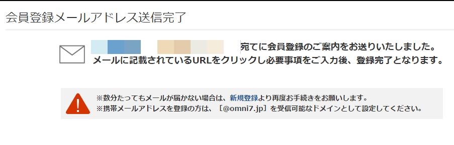 オムニ7登録2