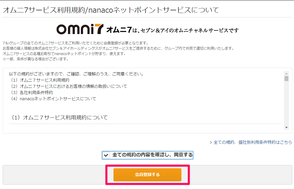 オムニ7登録3