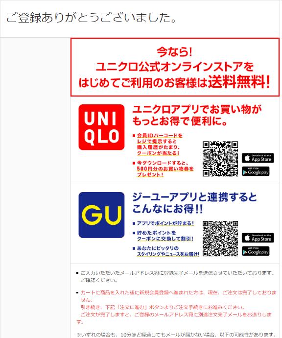 GU登録7