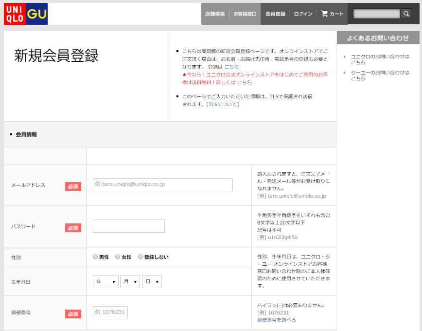 GUの登録2