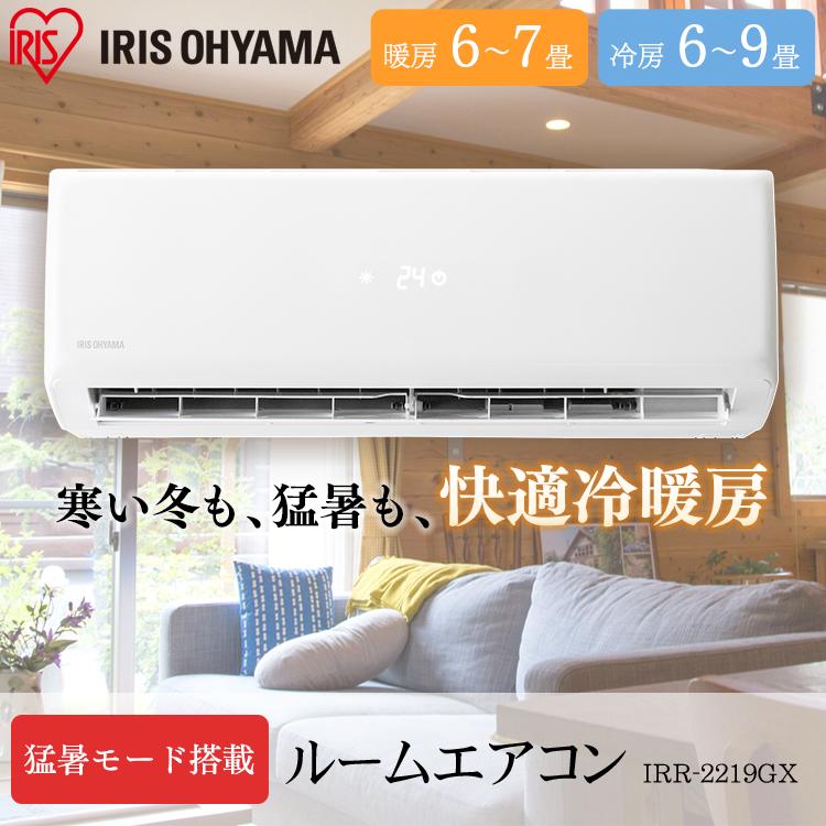 アイリスオーヤマ エアコン 冷房強化モデル