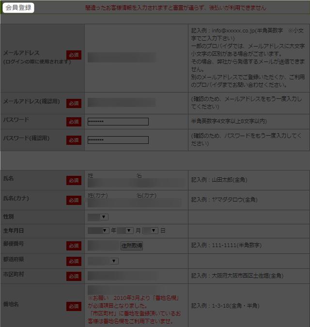 登録内容記入
