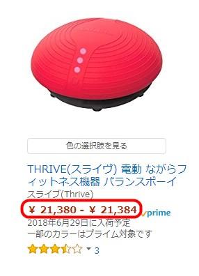 バランスボーイ アマゾンの価格