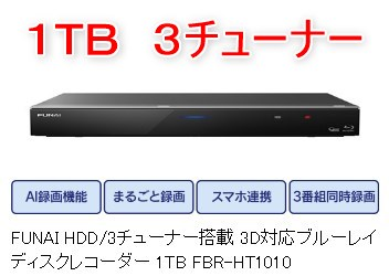 FBR-HT1010