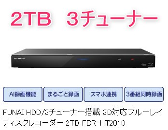 FBR-HT2010