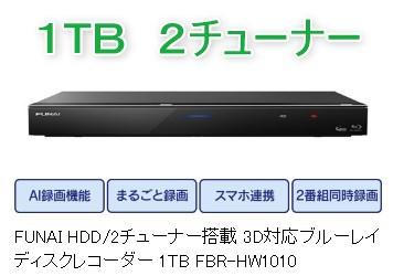 FBR-HW1010