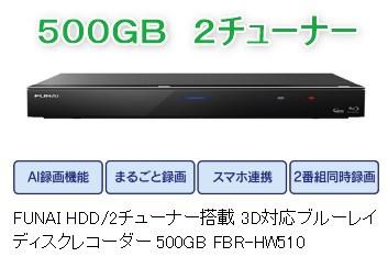 FBR-HW510