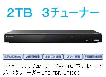 FBR-UT1000