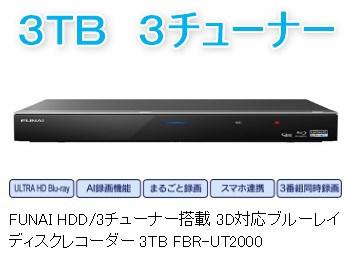 FBR-UT2000