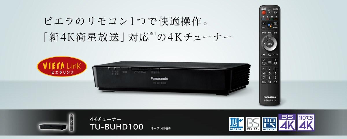 TU-BUHD100